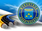 Жуковская электросеть ЗАО