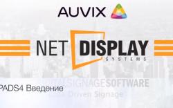 Видеознакомство с PADS4 от нашего партнера Auvix