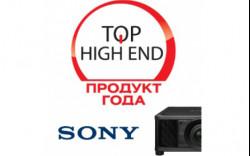 Яркий победитель: Sony VPL-VW5000ES стал обладателем национальной премии Продукт Года