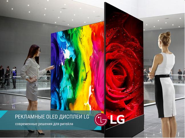 Рекламные дисплеи LG